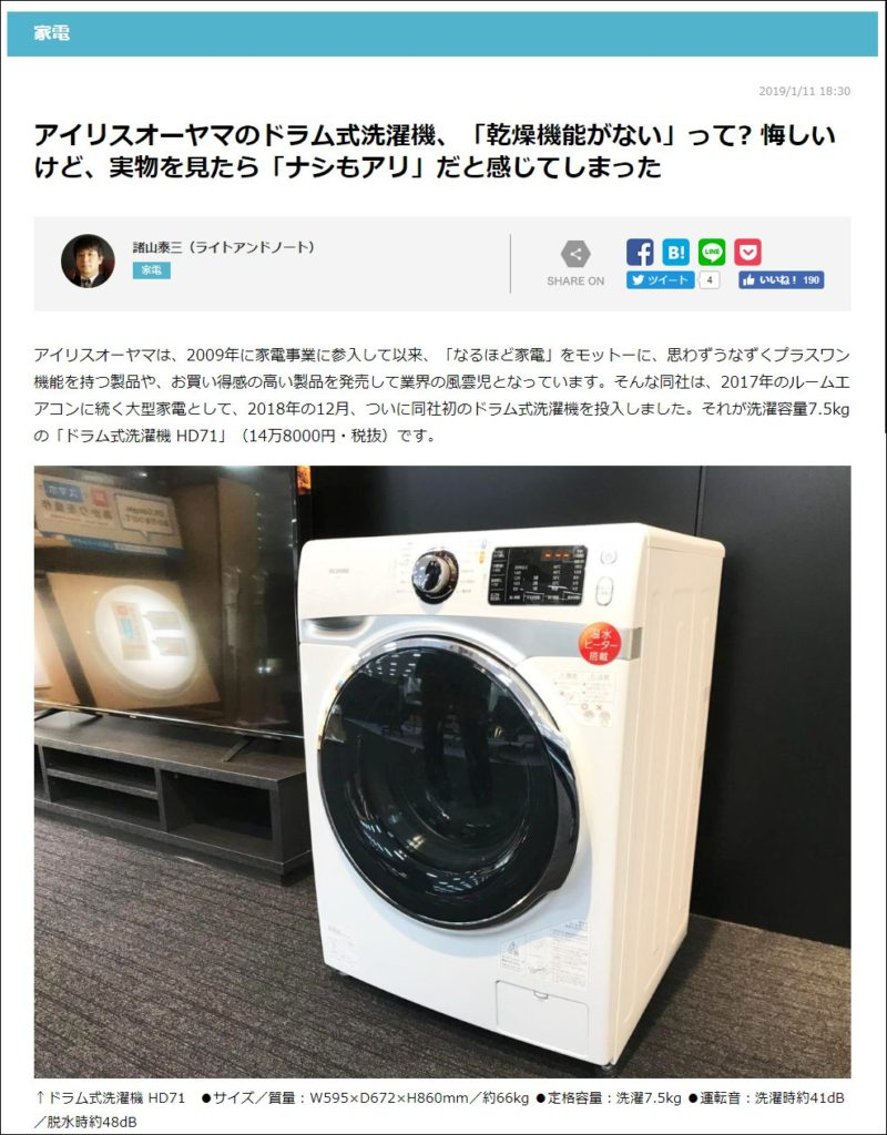 ドラム 洗濯 オーヤマ 機 式 アイリス
